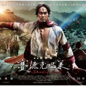 Taiwanese Movies & TV