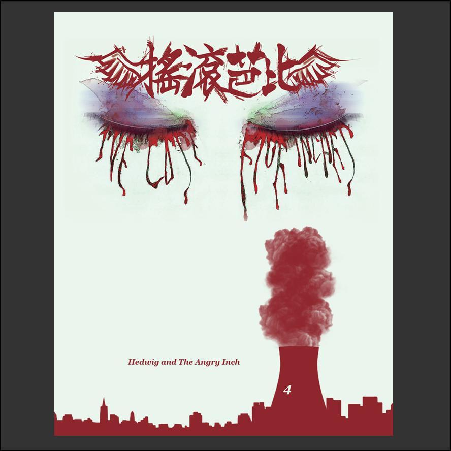 hedwig angry inch taipei, rock barbie musical 搖滾芭比 音樂劇